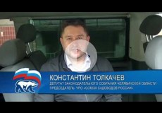 Embedded thumbnail for Обращение Константина Толкачева