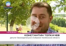 Embedded thumbnail for Сад Победы Челябинской области 2019