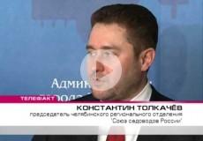 Embedded thumbnail for Соглашение с администарцией Челябинска
